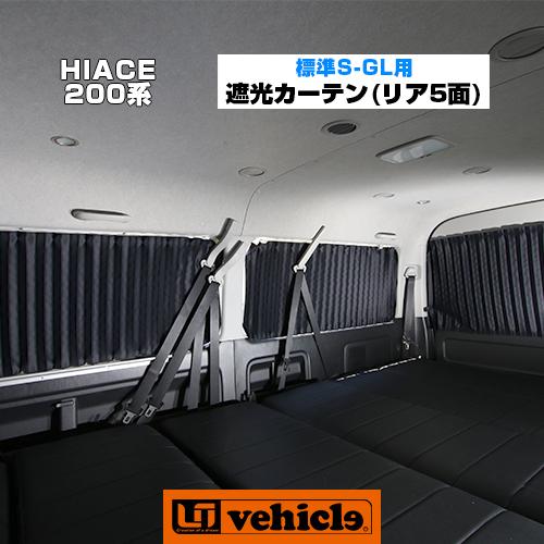 【UIvehicle/ユーアイビークル】ハイエース 200系 遮光カーテン標準ボディ 1~4型(スーパーGL,S-GL)用 リア5面セット専用設計!!上下レールでピッタリフィット!!UVカット・1級遮光のプリーツカーテンで車中泊に最適!!日本製!!