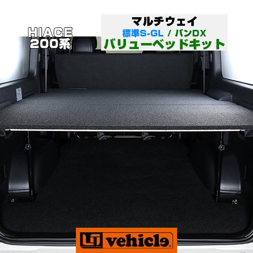 【UIvehicle/ユーアイビークル】ハイエース200系 MULTIWAY VALUE BED KIT/マルチウェイバリューベッドキット標準ボディ 1~4型(スーパーGL,S-GL,DX)用安心の日本製!!初めてでも簡単ボルトオン取付!!