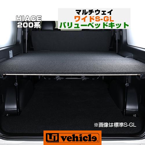 【UIvehicle/ユーアイビークル】ハイエース 200系 MULTIWAY VALUE BED KIT/マルチウェイバリューベッドキットワイドボディ(スーパーGL,S-GL,)用安心の日本製!!初めてでも簡単ボルトオン取付!!