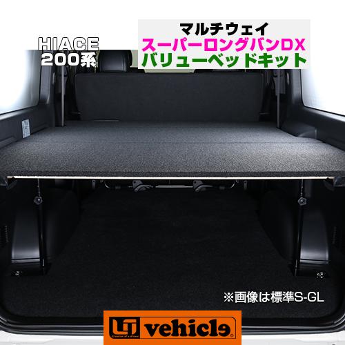 【UIvehicle/ユーアイビークル】ハイエース200系 MULTIWAY VALUE BED KIT/マルチウェイバリューベッドキットスーパーロング(バンDX)用安心の日本製!!初めてでも簡単ボルトオン取付!!
