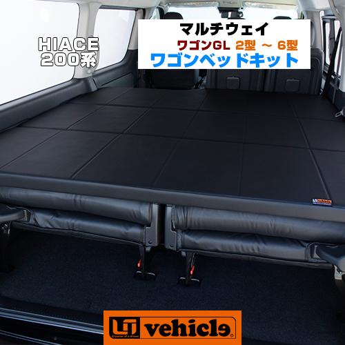 【UIvehicle/ユーアイビークル】ハイエース200系 MULTIWAY WAGON BED KIT/マルチウェイワゴンベッドキット1~4型 ワゴン GL用 レザー+20mmウレタン安心の日本製!!ステンレスフレーム!!1年間保証付き