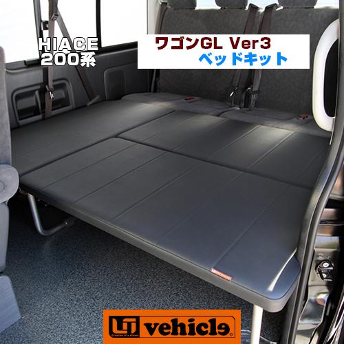【UIvehicle/ユーアイビークル】ハイエース200系 MULTIWAY WAGON BED KIT/マルチウェイワゴンベッドキット Ver3ワイド (ワゴンGL)用 3列目横向き乗車変更・跳ね上げベッド安心の日本製!!車中泊にもトランポにも便利なベッドキット!!