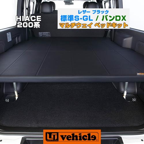 【UIvehicle/ユーアイビークル】ハイエース200系 MULTIWAY BED KIT/マルチウェイベッドキット標準ボディ 1~4型(スーパーGL,S-GL,DX)用 レザー+20mmウレタン安心の日本製!!初めてでも簡単ボルトオン取付!!