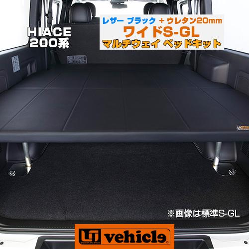 【UIvehicle/ユーアイビークル】ハイエース200系 MULTIWAY BED KIT/マルチウェイベッドキットワイドボディ(スーパーGL,S-GL,)用 レザー+20mmウレタン安心の日本製!!1年間保証付き初めてでも簡単ボルトオン取付!!