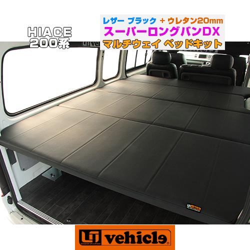 【UIvehicle/ユーアイビークル】ハイエース200系 MULTIWAY BED KIT/マルチウェイベッドキット スーパーロング(バンDX)用 レザー+20mmウレタン安心の日本製!!1年間保証付き初めてでも簡単ボルトオン取付!!