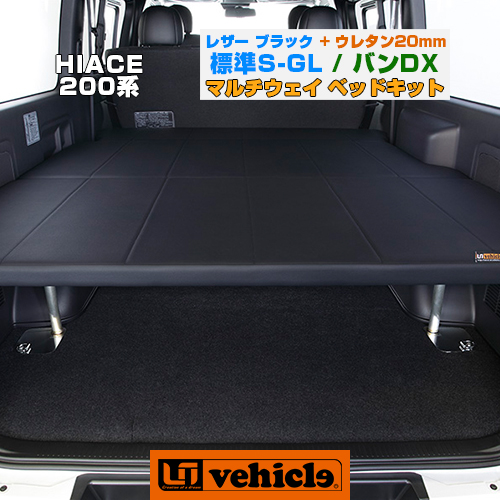 【UIvehicle/ユーアイビークル】ハイエース200系 MULTIWAY BED KIT/マルチウェイベッドキット標準ボディ 1~4型(スーパーGL,S-GL,DX)用 レザー(ウレタン無し)安心の日本製!!初めてでも簡単ボルトオン取付!!