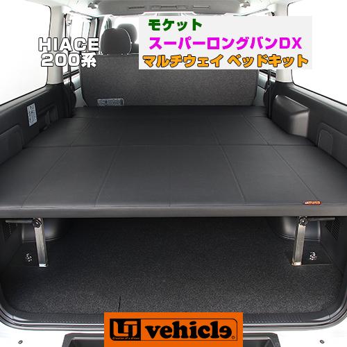 【UIvehicle/ユーアイビークル】ハイエース200系 MULTIWAY BED KIT/マルチウェイベッドキット スーパーロング(バンDX)用 モケット(ブラック,ウレタン無し)安心の日本製!!1年間保証付き初めてでも簡単ボルトオン取付!!