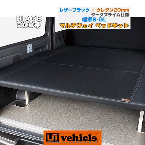 【UIvehicle/ユーアイビークル】ハイエース200系 MULTIWAY BED KIT/マルチウェイベッドキット標準ボディ 1~4型(スーパーGL,S-GL,DX)用 20mm&レザーブラック ダークプライム仕様安心の日本製!!初めてでも簡単ボルトオン取付!!