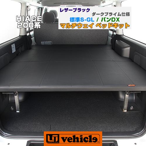 【UIvehicle/ユーアイビークル】ハイエース200系 MULTIWAY BED KIT/マルチウェイベッドキット標準ボディ 1~4型(スーパーGL,S-GL,DX)用 レザーブラック ダークプライム仕様安心の日本製!!初めてでも簡単ボルトオン取付!!