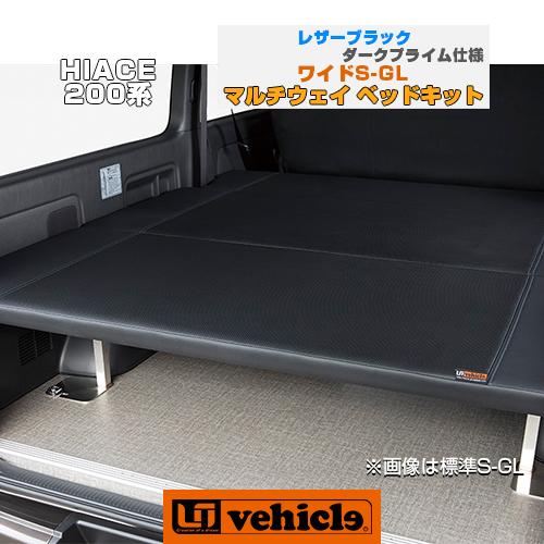 【UIvehicle/ユーアイビークル】ハイエース 200系 MULTIWAY BED KIT/マルチウェイベッドキットワイドボディ(スーパーGL,S-GL,)用 レザーブラック ダークプライム仕様安心の日本製!!1年間保証付き初めてでも簡単ボルトオン取付!!