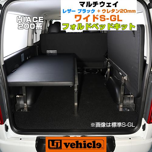 【UIvehicle/ユーアイビークル】ハイエース200系 MULTIWAY FOLD BED KIT/マルチウェイフォルドベッドキットワイドボディ(スーパーGL,S-GL,)用 レザー+20mmウレタン安心の日本製!!1年間保証付き初めてでも簡単ボルトオン取付!!