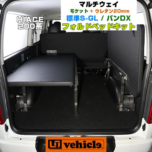 【UIvehicle/ユーアイビークル】ハイエース 200系 MULTIWAY FOLD BED KIT/マルチウェイフォルドベッドキット標準ボディ(スーパーGL,S-GL,DX)用モケット(ブラック)+20mmウレタン安心の日本製!!1年間保証付き初めてでも簡単ボルトオン取付!!
