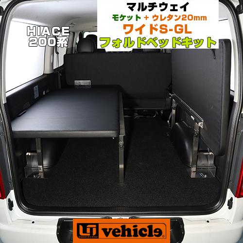 【UIvehicle/ユーアイビークル】ハイエース 200系 MULTIWAY FOLD BED KIT/マルチウェイフォルドベッドキット ワイドボディ(スーパーGL,S-GL,)用 モケット(ブラック)+20mmウレタン安心の日本製!!1年間保証付き初めてでも簡単ボルトオン取付!!