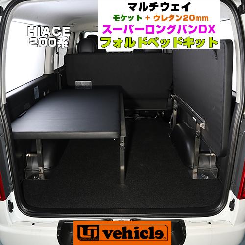 【UIvehicle/ユーアイビークル】ハイエース 200系 MULTIWAY FOLD BED KIT/マルチウェイフォルドベッドキット スーパーロング(バンDX)用 モケット(ブラック)+20mmウレタン安心の日本製!!1年間保証付き初めてでも簡単ボルトオン取付!!