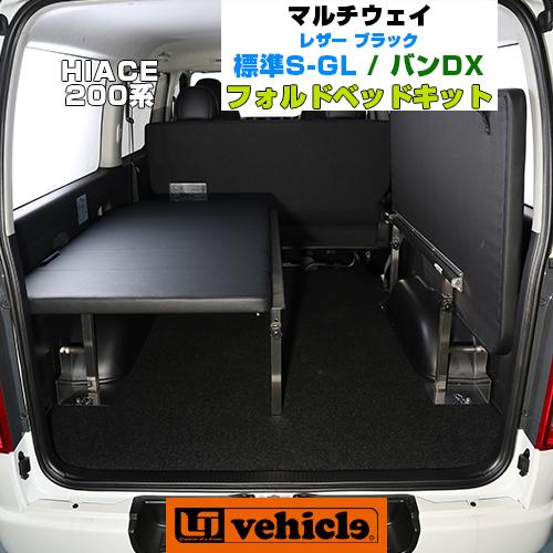 【UIvehicle/ユーアイビークル】ハイエース200系 MULTIWAY FOLD BED KIT/マルチウェイフォルドベッドキット標準ボディ(スーパーGL,S-GL,DX)用 レザー(ウレタン無し)安心の日本製!!1年間保証付き初めてでも簡単ボルトオン取付!!