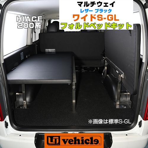 【UIvehicle/ユーアイビークル】ハイエース200系 MULTIWAY FOLD BED KIT/マルチウェイフォルドベッドキットワイドボディ(スーパーGL,S-GL,)用 レザー(ウレタン無し)安心の日本製!!1年間保証付き初めてでも簡単ボルトオン取付!!