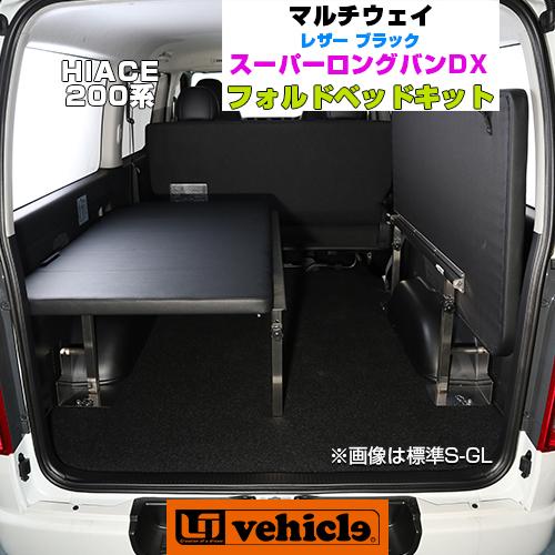 【UIvehicle/ユーアイビークル】ハイエース 200系 MULTIWAY FOLD BED KIT/マルチウェイフォルドベッドキット スーパーロング(バンDX)用 レザー(ウレタン無し)安心の日本製!!1年間保証付き初めてでも簡単ボルトオン取付!!