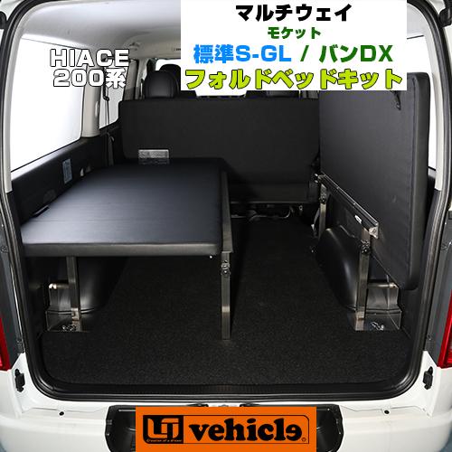 【UIvehicle/ユーアイビークル】ハイエース 200系 MULTIWAY FOLD BED KIT/マルチウェイフォルドベッドキット標準ボディ(スーパーGL,S-GL,DX)用モケット(ブラック,ウレタン無し)安心の日本製!!1年間保証付き初めてでも簡単ボルトオン取付!!