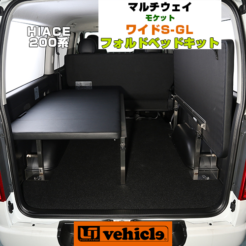 【UIvehicle/ユーアイビークル】ハイエース 200系 MULTIWAY FOLD BED KIT/マルチウェイフォルドベッドキット ワイドボディ(スーパーGL,S-GL,)用 モケット(ブラック,ウレタン無し)安心の日本製!!1年間保証付き初めてでも簡単ボルトオン取付!!