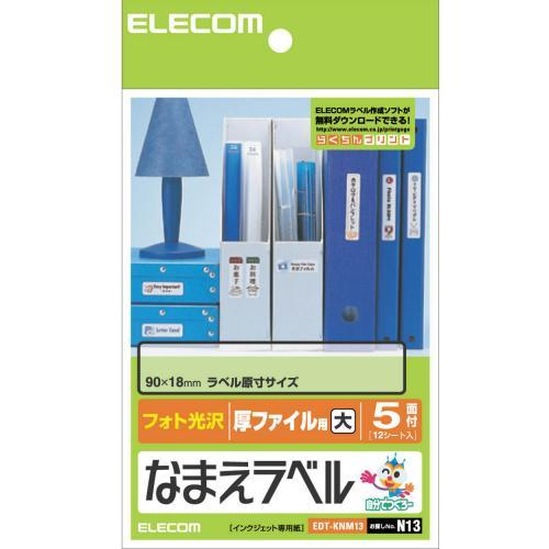 エレコム ELECOM EDT-KNM13 送料無料 エレコム なまえラベル 厚ファイル用 大 EDT-KNM13 おまとめセット 【 4個 】 【 あす楽 】