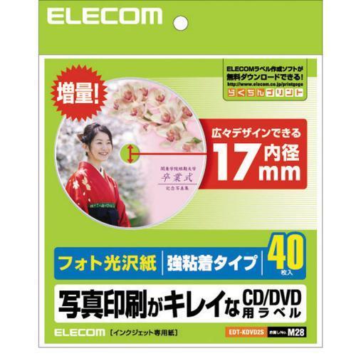 エレコム ELECOM EDT-KDVD2S 送料無料 CD DVDラベル 新作 大人気 内円17mm 強粘着 光沢 CDラベル 40枚入 DVD プレミアム光沢紙 評判 41mm メディアラベル
