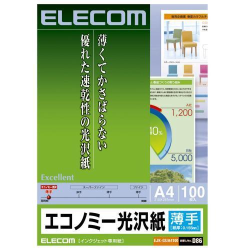エレコム ELECOM EJK-GUA4100 送料無料 エレコム コピー用紙 光沢紙 薄手 100枚入り 【 日本製 】 A4サイズ EJK-GUA4100 エコノミー光沢紙 【 あす楽 】 ELECOM