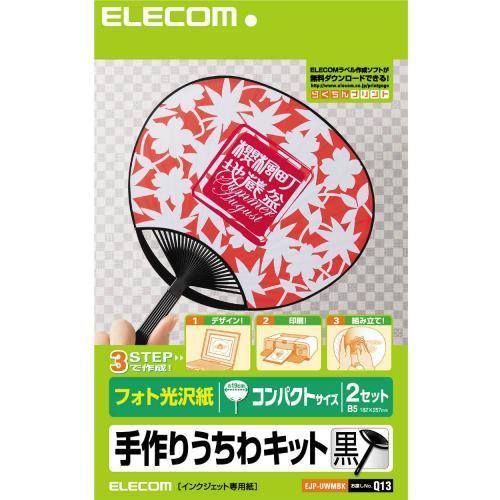 エレコム ELECOM EJP-UWMBK 送料無料 エレコム うちわ 手作り 作成キットA4サイズ コンパクトサイズ ブラック 2枚入りEJP-UWMBK M 手作りうちわキット EJP-UWMBK ELECOM