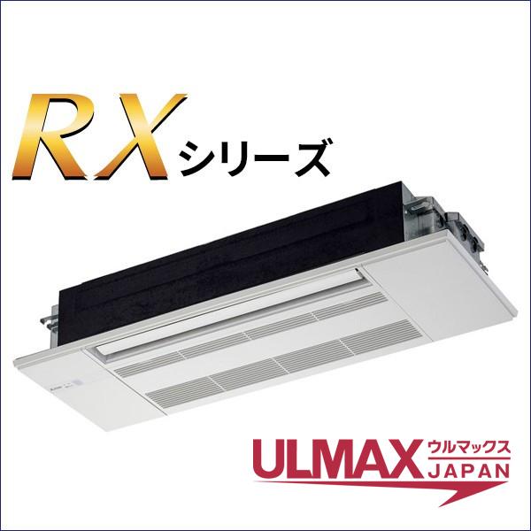 MLZ-RX2817AS 三菱電機ハウジングエアコン 室内機・室外機・パネルセット 1方向天井カセット形 RXシリーズ 旧型番:MLZ-RX285AS