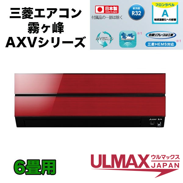 MSZ-AXV2218-R 三菱電機エアコン 霧ヶ峰 AXVシリーズ 6畳用 単相100V ムーブアイ カラー ( R ) 【 送料無料 】