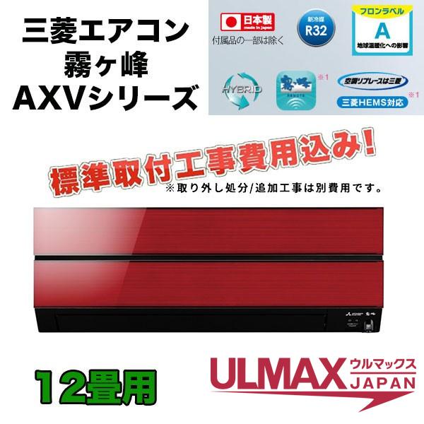【標準取付工事費込み】MSZ-AXV3618S-R 三菱電機エアコン 霧ヶ峰 AXVシリーズ 12畳用 単相200V ムーブアイ カラー(R)