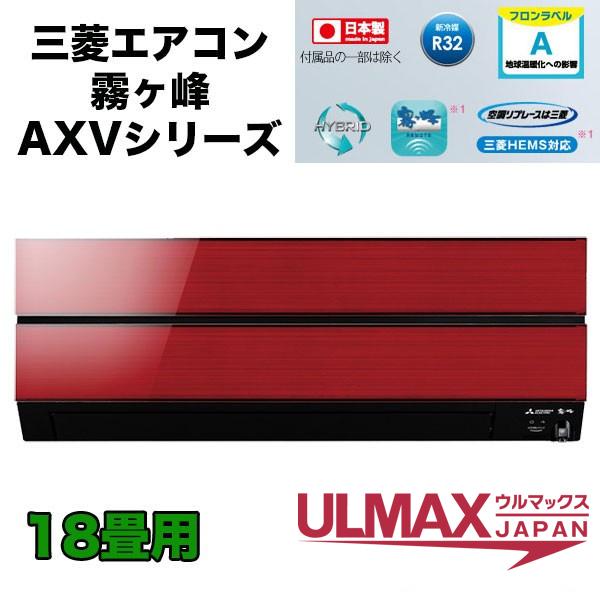MSZ-AXV5618S-R 三菱電機エアコン 霧ヶ峰 AXVシリーズ 18畳用 単相200V ムーブアイ カラー ( R ) 【 送料無料 】