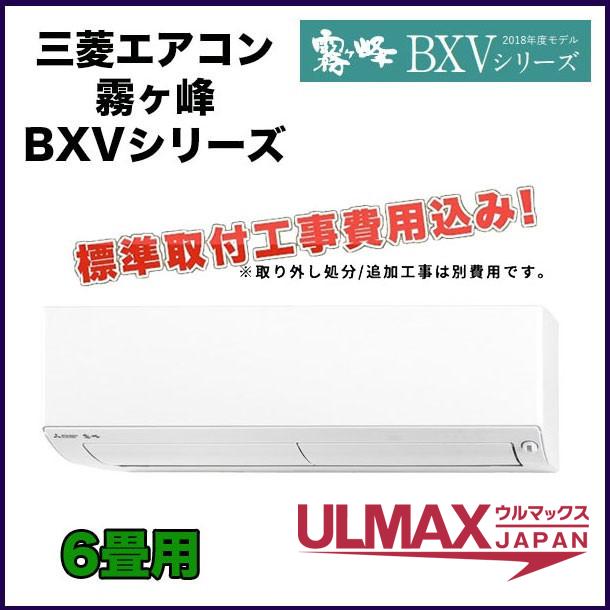【標準取付工事費込み】MSZ-BXV2218-W 三菱電機エアコン 霧ヶ峰 BXVシリーズ 6畳用 単相100V ムーブアイ ハイブリッド運転