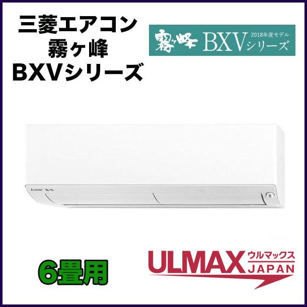 MSZ-BXV2218-W 三菱電機エアコン 霧ヶ峰 BXVシリーズ 6畳用 単相100V ムーブアイ ハイブリッド運転