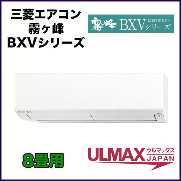 MSZ-BXV2518-W 三菱電機エアコン 霧ヶ峰 BXVシリーズ 8畳用 単相100V ムーブアイ ハイブリッド運転 【 送料無料 】