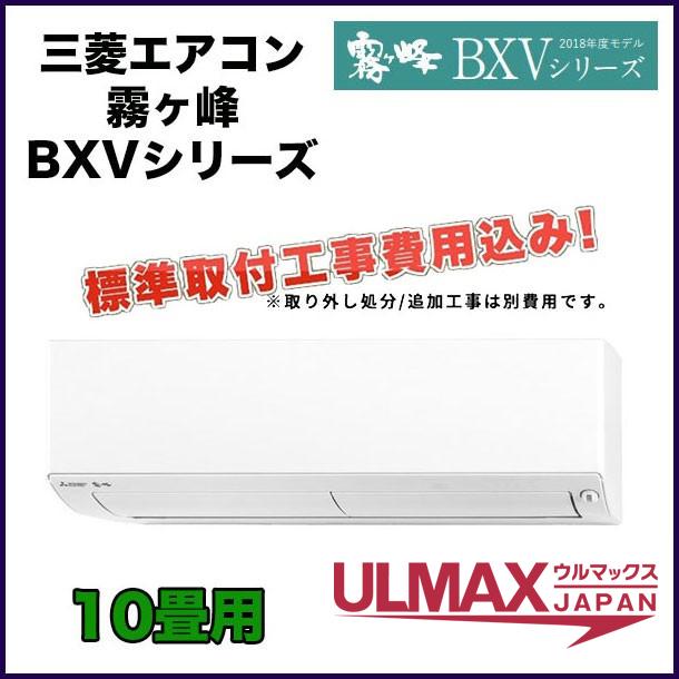【 標準取付工事費込み 】MSZ-BXV2818-W 三菱電機エアコン 霧ヶ峰 BXVシリーズ 10畳用 単相100V ムーブアイ ハイブリッド運転 【 送料無料 】