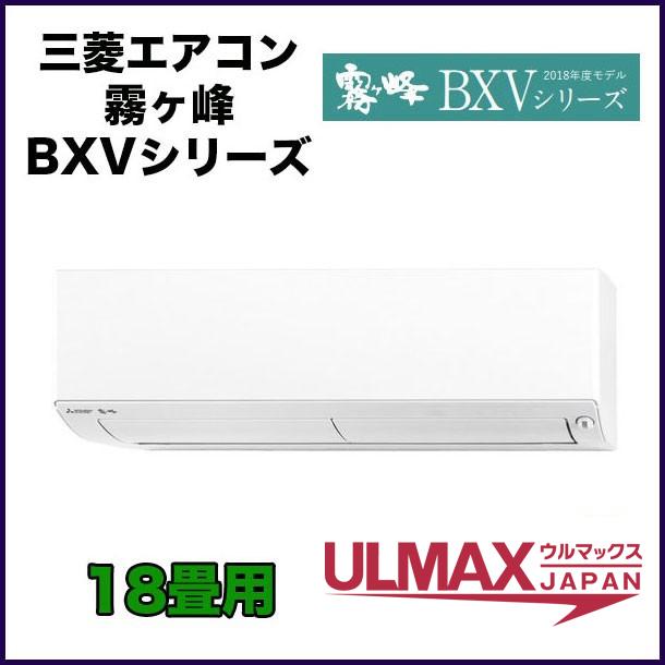 MSZ-BXV5618S-W 三菱電機エアコン 霧ヶ峰 BXVシリーズ 18畳用 単相200V ムーブアイ ハイブリッド運転 【 送料無料 】