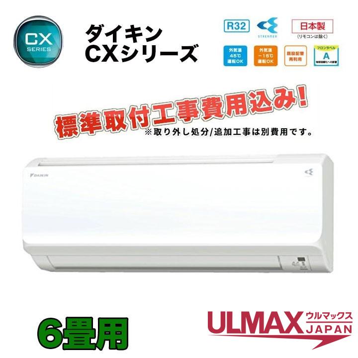 【標準取付工事費込み】S22VTCXS-W ダイキンエアコン CXシリーズ 6畳用 単相100V ホワイト フィルター自動掃除 天井気流採用モデル