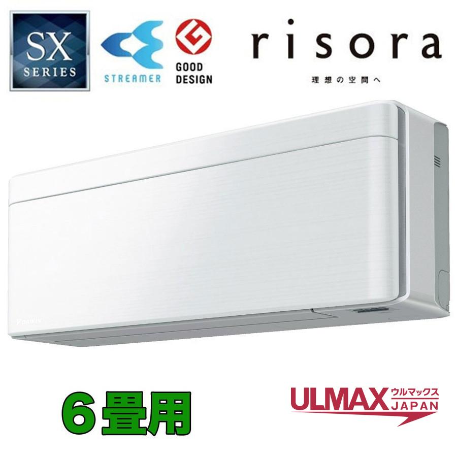 ダイキンエアコン 6畳用 risora ( リソラ ) SXシリーズ S22VTSXS-F AN22VSS同等機種 【 送料無料 】
