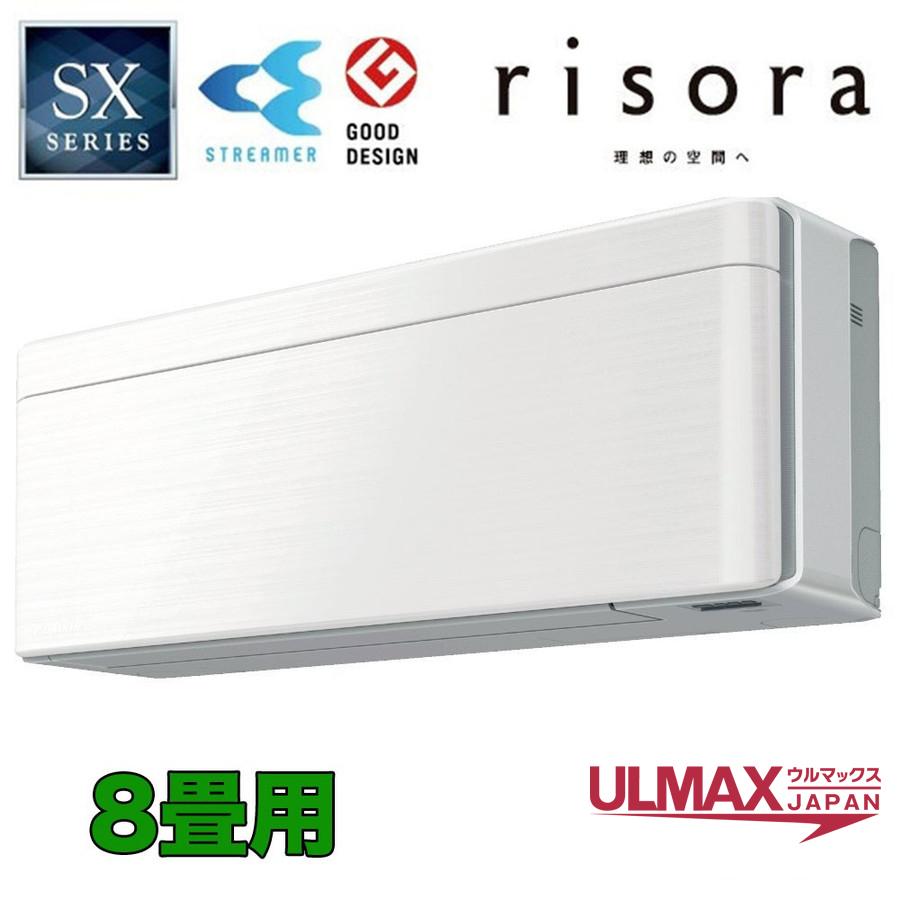 ダイキンエアコン 8畳用 risora(リソラ) SXシリーズ S25VTSXS-F AN25VSS同等機種