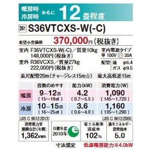 S36VTCXS-WダイキンエアコンCXシリーズ12畳用単相100Vホワイトフィルター自動掃除天井気流採用モデル
