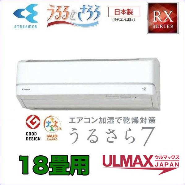 S56VTRXP-W ダイキンエアコン RXシリーズ 18畳用 うるさら7 単相200V 加湿・除湿/ストリーマ空気清浄/自動お掃除