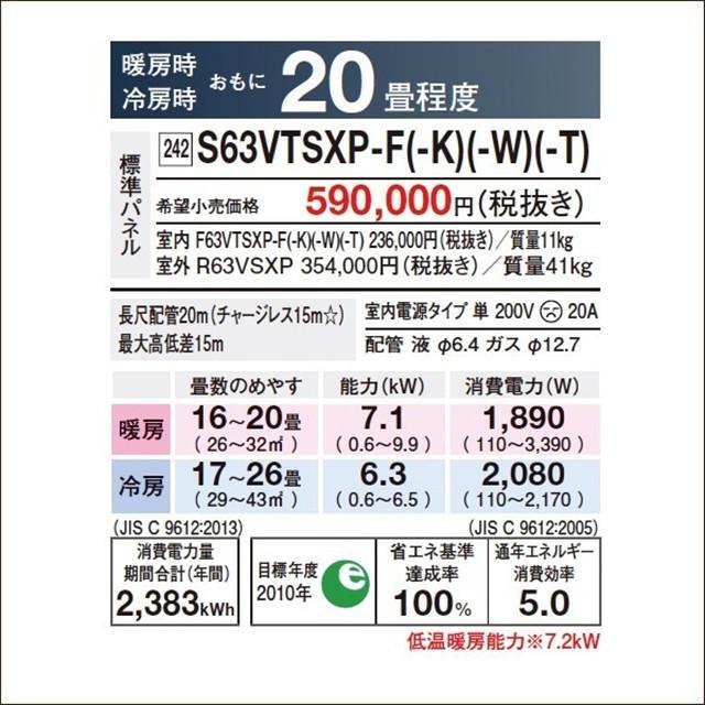 【標準取付工事費込み】ダイキンエアコン20畳用risora(リソラ)SXシリーズS63VTSXP-FAN63VSP同等機種