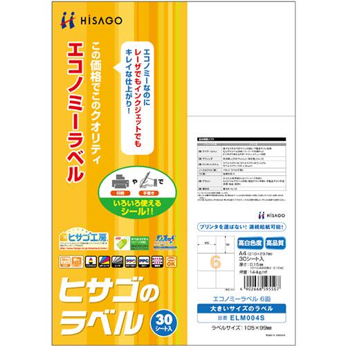 ヒサゴ ELM004S プリンター用紙 エコノミーラベル A4 1冊 6面 驚きの価格が実現 公式 30シート 105×99mm