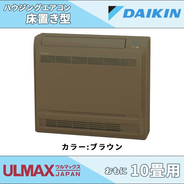 ダイキン 床置きエアコン 10畳用 S28RVV-T ( ブラウン ) ハウジングエアコン 床置き形 【 送料無料 】