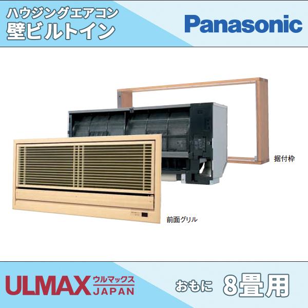 パナソニック 壁埋め込みエアコン 8畳用 CS-B251CK2 ハウジングエアコン 壁ビルトイン形 セット型番:XCS-B251CK2/S