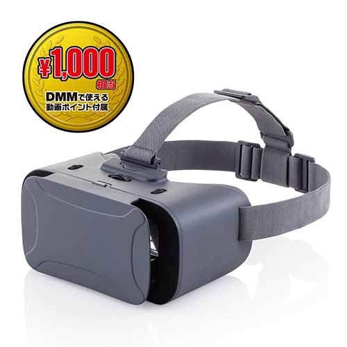 ギフト エレコム ELECOM VRG-X02PGE 送料無料 グレー 業界No.1 DMM1000円相当ポイント付与シリアル付 VRゴーグル スタンダード