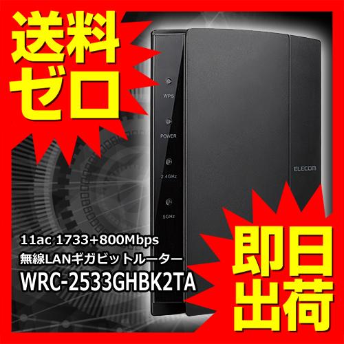 エレコム WiFi 11ac/n/a/g/b ルーター 無線LAN親機 11ac【あす楽】/n/a/g エレコム/b 1733+800Mbps Nintendo Switch動作確認済 トレンドマイクロセキュリティ WRC-2533GHBK2TA【あす楽】, ブティック フタミ:5bf09cc9 --- atbetterce.com