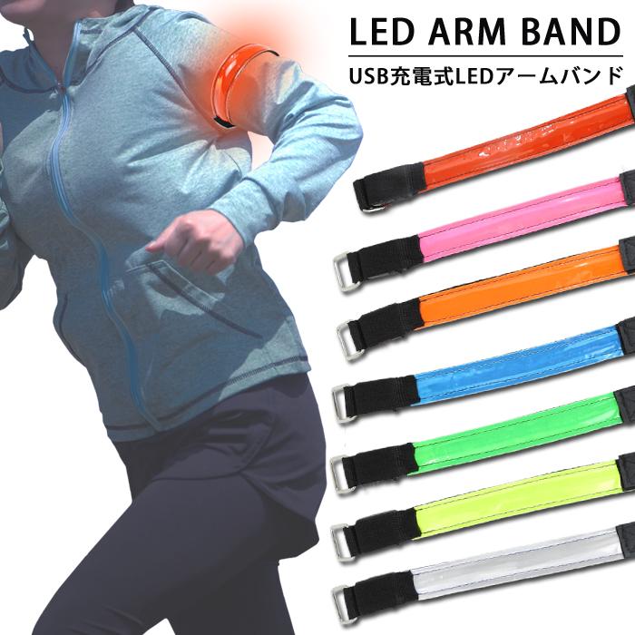 LEDアームバンド ランニング LED アームバンド トラスト 充電式 ライト 充電 バンド 光る ナイトラン 安全 待望 光るリストバンド メンズ 光るアームバンド セーフティーライト 安心 レディース ウォーキング 散歩 ランナー