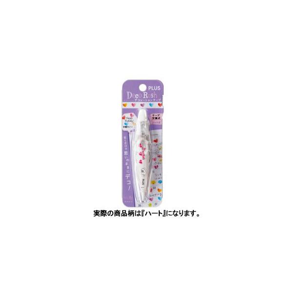 プラス 43-514 デコレーションテープ デコラッシュ ハート 【400個セット】