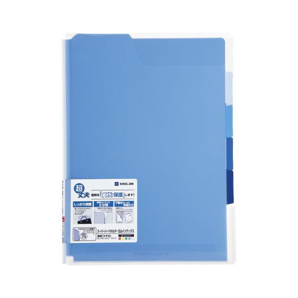 キングジム 766Tアオ スーパーハードホルダー インデックス 透明 爆売りセール開催中 青※商品は1点 個 100%品質保証! マチ付 の価格になります A4タテ型